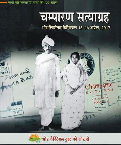 Champaran Satyagrah